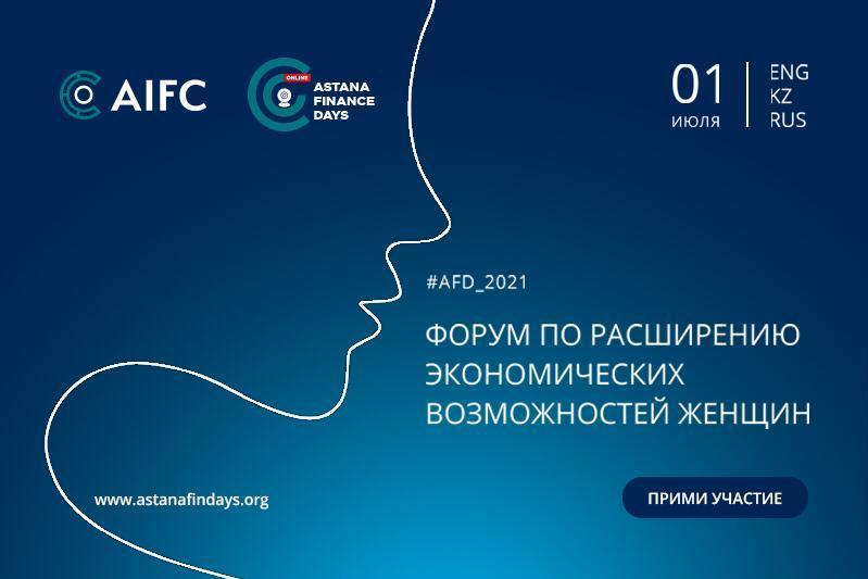 Women`s Economic Empowerment to be discussed at AFD